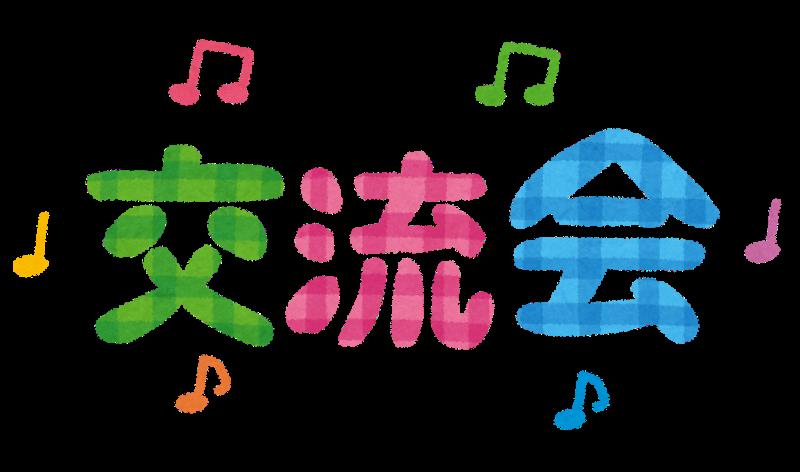 岐阜交流会